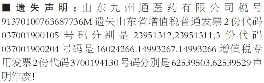 山东省增值税普通发票遗失声明