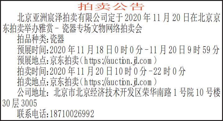 瓷器专场文物网络拍卖会