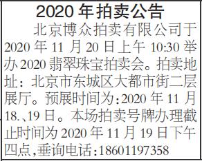 2020年拍卖公告