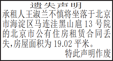 北京市公有住房租赁合同遗失声明