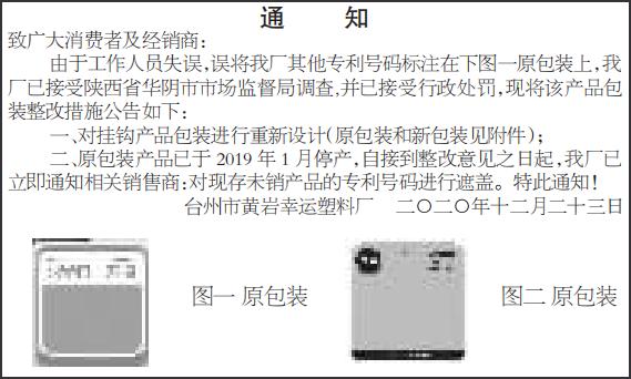 产品包装整改措施公告通知