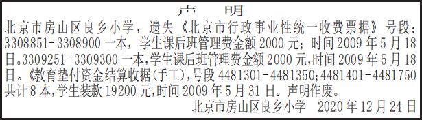 北京市行政事业性统一收费票据遗失声明