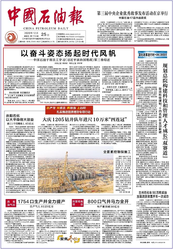 中国石油报