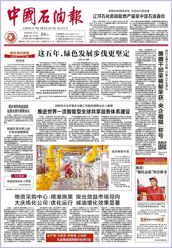 中国石油报登报