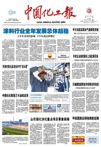 中国化工报