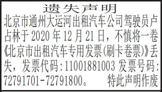 北京市出租汽车专用发票(刷卡卷票)遗失声明