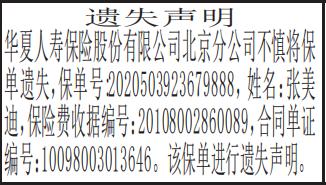华夏人寿保险股份有限公司保单遗失声明