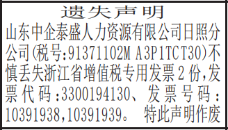 浙江省增值税专用发票遗失声明