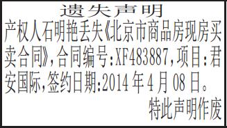 北京市商品房现房买卖合同遗失声明