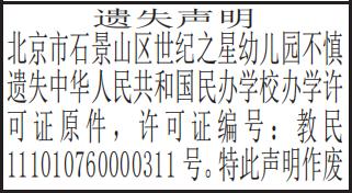 民办学校办学许可证遗失声明
