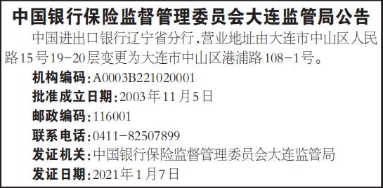 中国银行保险监管局公告