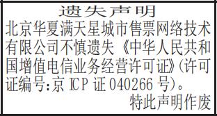 增值电信业务经营许可证遗失声明
