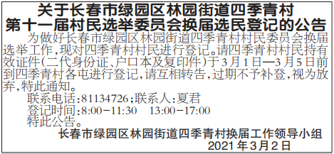村民选举委员会换届选民登记的公告