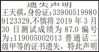 普通话二级甲等的证书遗失声明