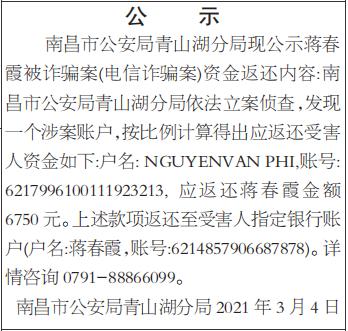 报纸名称:北京日报 登报内容:朱聆嘉于2021年2月10日遗失第二代身份证(身份证号:430104199201313049),特此声明。 邮寄信息:北京市丰台区星河苑1号院3号楼1303(朱聆嘉,18510869594) 邮寄份数:1份