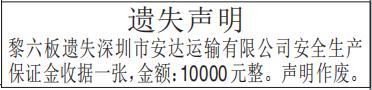安全生产保证金收据遗失声明