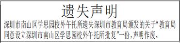 教育局同意设立校外午托所批复遗失声明