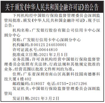 关于颁发《中华人民共和国金融许可证》的公告