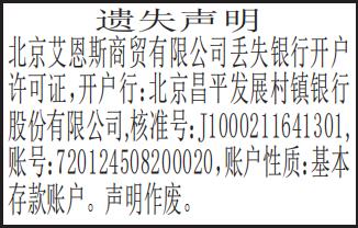 银行开户许可证遗失声明