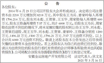 敦促股东欠缴注册资本金出资到位公告