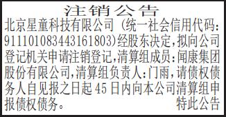 北京星童科技有限公司注销公告