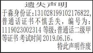 普通话二级甲等证书遗失声明