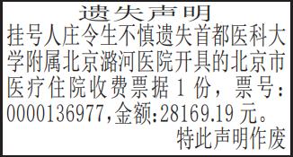 北京市医疗住院收费票据遗失声明