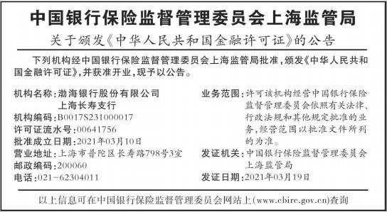 关于颁发金融许可证的公告