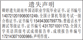 计算机等级考试一级合格证书遗失声明