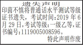 普通话水平测试等级证书遗失声明