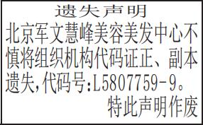 组织机构代码证遗失声明