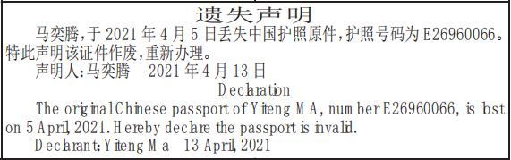 护照遗失声明