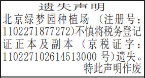 税务登记证遗失声明