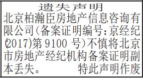 北京市房地产经纪机构备案证明遗失声明