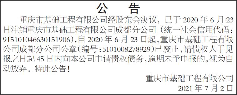 公告 重庆市基础工程