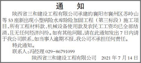农民工工资专用账户注销的声明