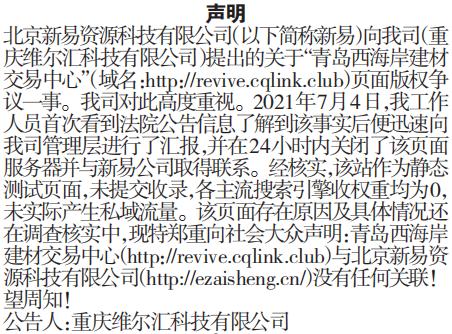 网站页面版权争议无关联声明