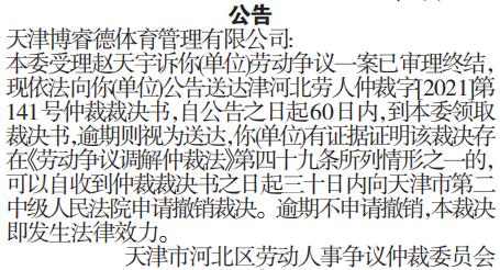 劳动人事争议仲裁委员会公告