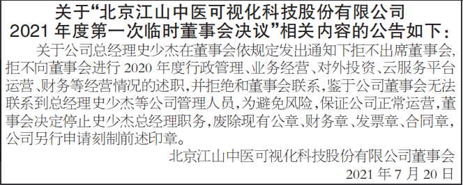 """临时董事会决议内容公告 关于""""北京江山中医可视化科技股份有限公司20"""