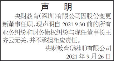 业务财务债权纠纷无关联声明