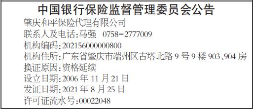 中国银行保险监督管理委员会公告