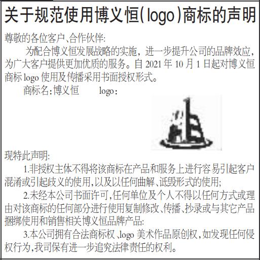 关于规范使用(logo)商标的声明